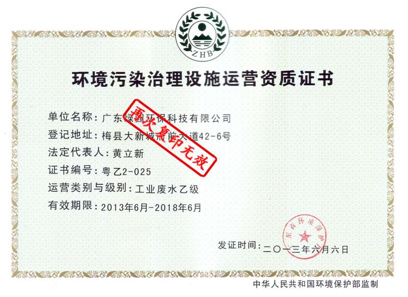 环境污染治理设施运营资质证书