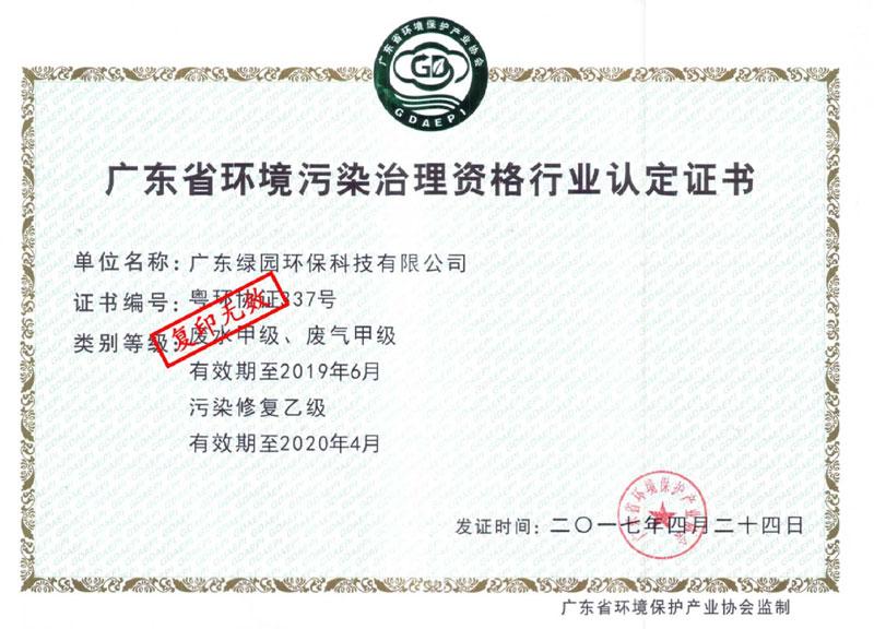 环境污染治理资格行业认定证书