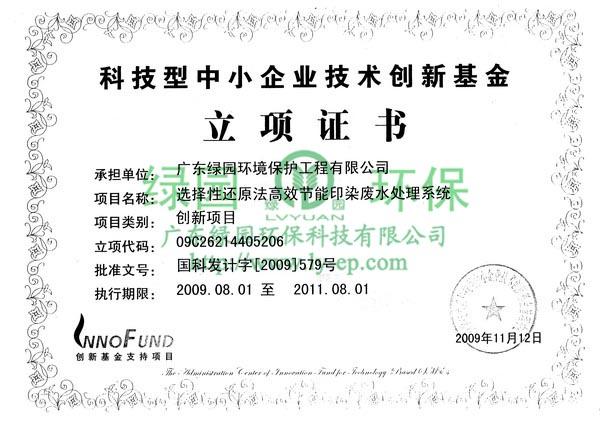 国家技术创新基金项目立项证书