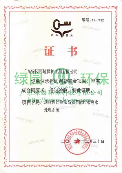 国家创新基金项目验收证书