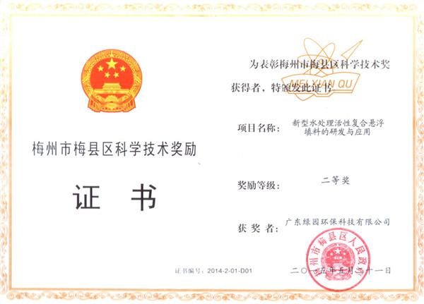 2015梅县区科学技术奖