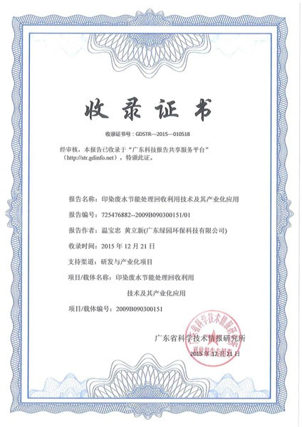 nba直播吧无插件版省科技报告收录证书
