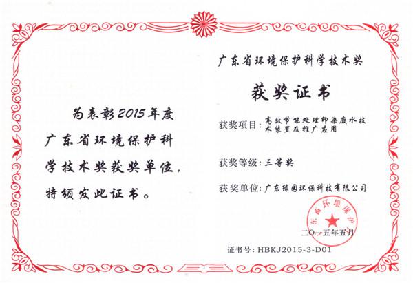 2015nba直播吧无插件版省科学技术奖