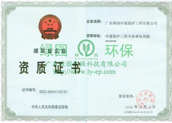 环保nba直播比赛下载专业承包资质证书