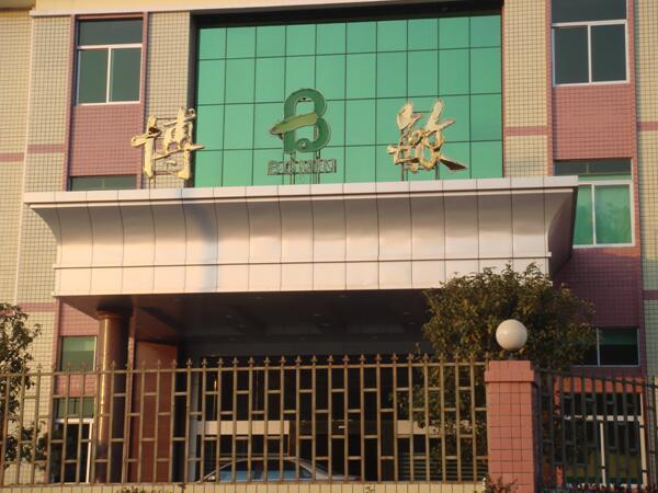 广东博敏电子有限公司600m³/d废水处理国际龙8娱乐老虎机(广东省优秀示范国际龙8娱乐老虎机)(设计、施工、运营)