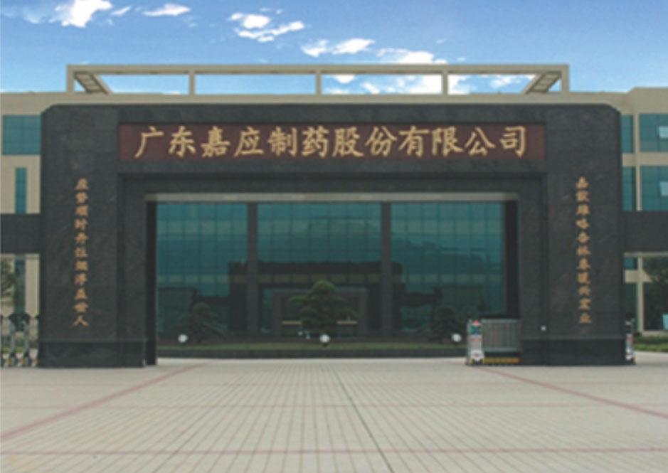 广东嘉应制药股份有限公司制药废水处理国际龙8娱乐老虎机(设计、施工)(500m³/d)
