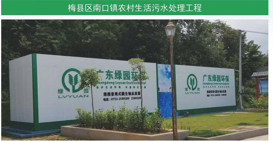 梅县区南口镇农村生活污水处理nba直播比赛下载