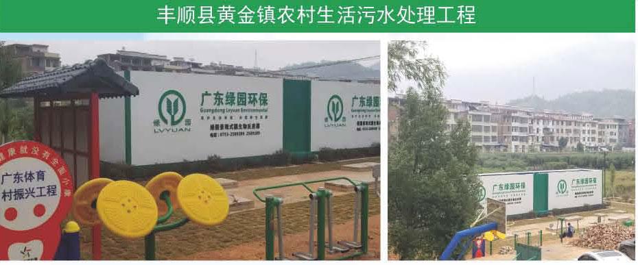 丰顺县黄金镇农村生活污水处理nba直播比赛下载