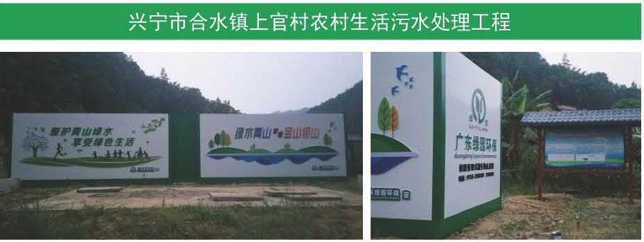 兴宁市合水镇上官村农村生活污水处理nba直播比赛下载