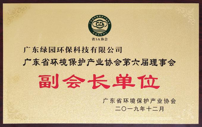 热烈庆祝我司当选为广东省环境环保产业协会副会长单位
