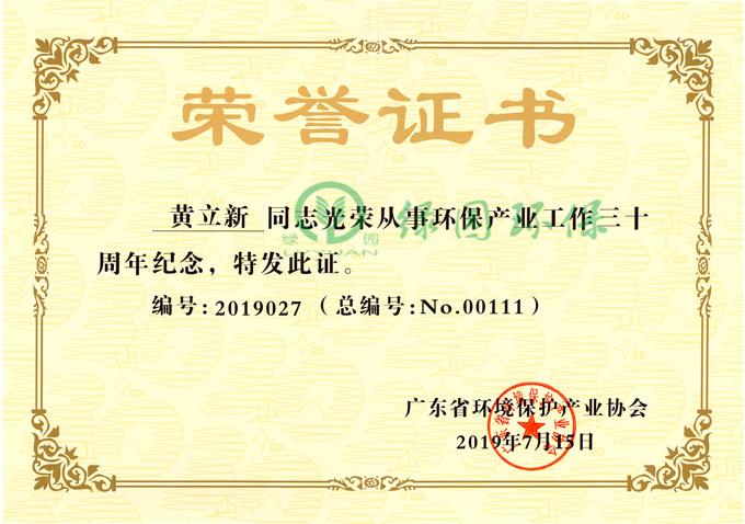 """热烈祝贺我司董事长荣获""""光荣从事环保产业三十周年纪念""""荣誉奖章"""