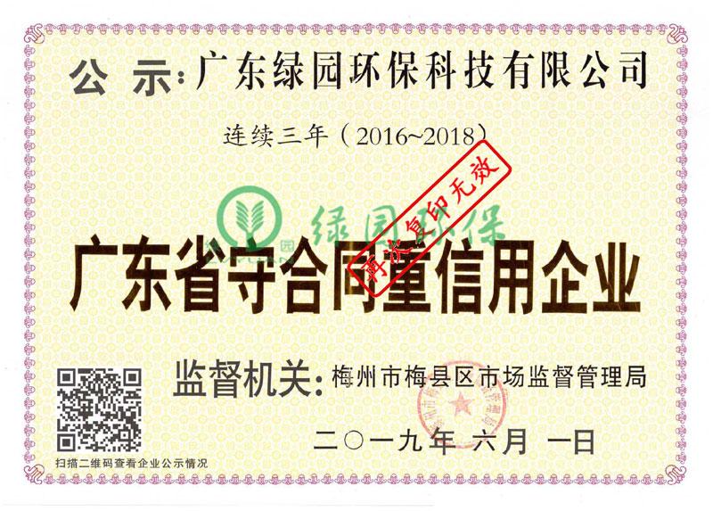 16-18年连续三年守合同重信用证书